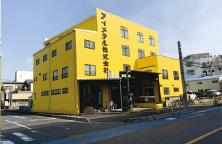 戸田センター・営業部